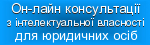 Он-лайн консультації з інтелектуальної власності для юридичних осіб